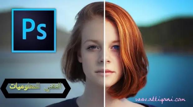 برنامج -فوتوشوب 2021 photoshop- لتصميم الجرافيك والصور اخر اصدار للحاسوب