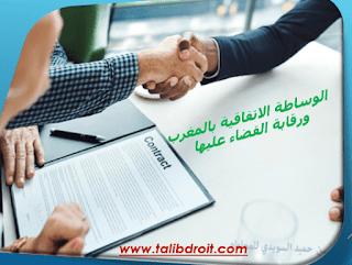 الوساطة الاتفاقية بالمغرب ورقابة القضاء عليها   الوساطة الاتفاقية بالمغرب ورقابة القضاء عليها