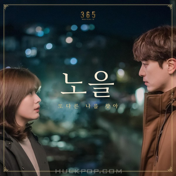 NOEL – 365: Repeat the Year OST Part.3