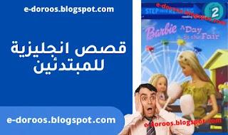 قصص باللغة الانجليزية pdf - Barbie A Day At The Fair - edoroos