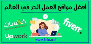 فري لانسر  عربي أفضل مواقع العمل الحر