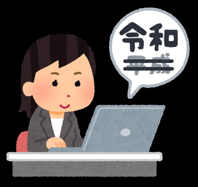 gengou_syuusei_computer_woman.png (800×755)