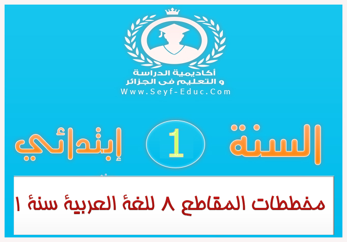 مخططات المقاطع 8 للغة العربية سنة أولي ابتدائي الجيل الثاني