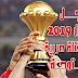 عاجل : شاهد كأس أمم إفريقيا 2019 على هذه القناة العربية المفتوحة و بجودة عالية HD واليك ترردها