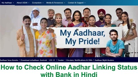 How to Check Online Aadhar Linking Status with Bank in Hindi