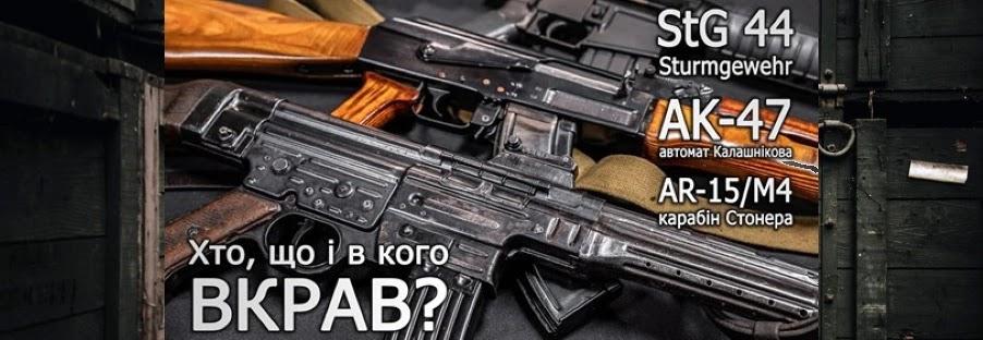StG44, AK-47, AR-15/М4: вивчаємо матчастину!