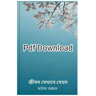 jibon jekhane jemon pdf download by arif azad new book 2021