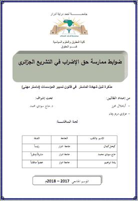 مذكرة ماستر: ضوابط ممارسة حق الإضراب في التشريع الجزائري PDF