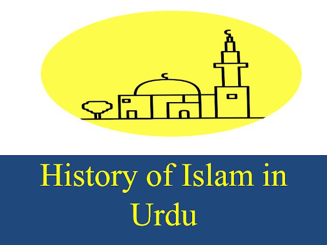 History of Islam in Urdu