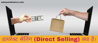 What-is-direct-Selling