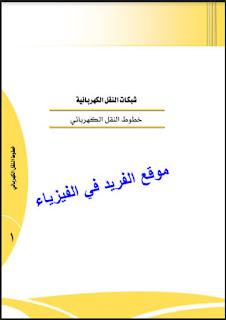 كتاب خطوط النقل الكهربائي pdf، شبكة النقل الكهربائية ، أبراج الكهرباء pdf، خطوط نقل القدرة الكهربائية، خطوط نقل الطاقة الكهربائية pdf، أبراج الضغط العالي