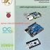 تحميل كتاب التحكم باستخدام أنظمة الهواتف الذكية pdf