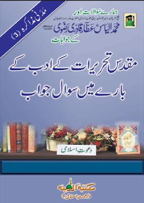 Download: Muqaddas Tehreerat ka Adab pdf in Urdu by Ilyas Attar Qadri