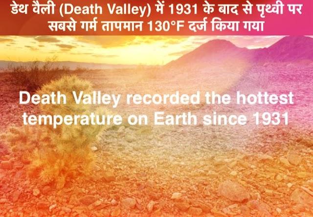 डेथ वैली (Death Valley) में 1931 के बाद से पृथ्वी पर सबसे गर्म तापमान 130°F दर्ज किया गया