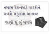 Gujarat Governemtn Provide Free Grain To The Poor 3 Crore People