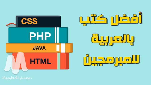 أفضل-كتب-لتعلم-البرمجة-باللغة-العربية