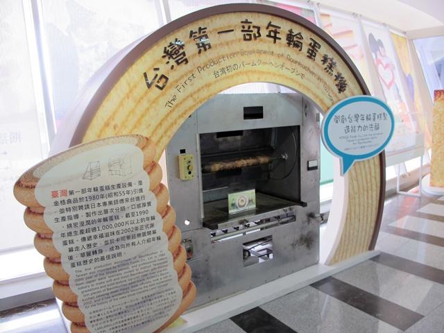 台灣第一部年輪蛋糕機