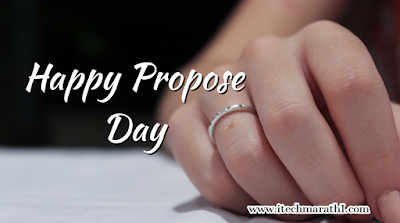 Love images , Propose images , Propose day images सर्वोत्तम प्रपोज डे फोटो, प्रपोज डे फोटो