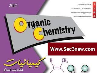 شرح وتلخيص الكيمياء العضوية بطريقة ممبسطة وسهلة كيمياء الثانوية العامة
