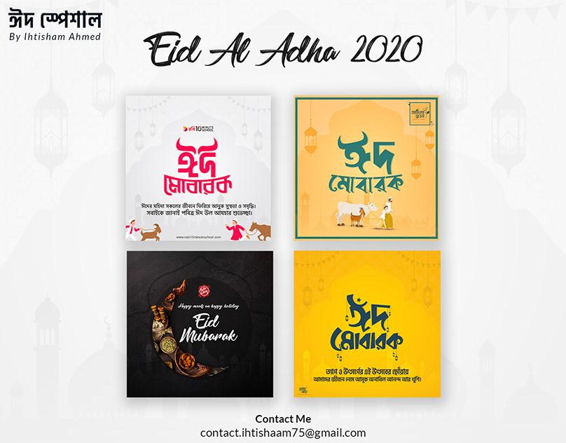 Eid mUBRAK png
