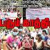 யாழ். கிட்டுப் பூங்காவிலிருந்து காணாமல் ஆக்கப்பட்டவர்களுக்கு நீதி கேட்டு பேரணி (Video)