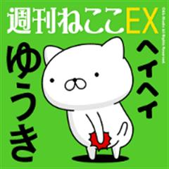 Move Yuuki Name sticker feature