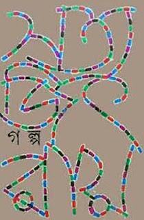 Golpo 101 by Satyajit Ray