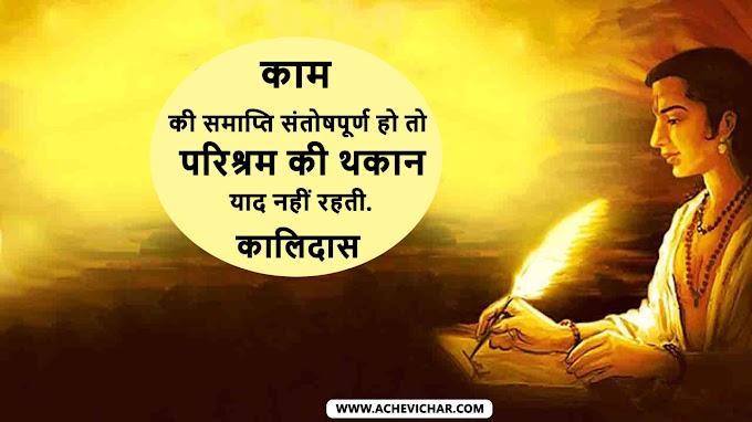 कालिदास जी के अनमोल विचार - Kalidas Quotes in Hindi