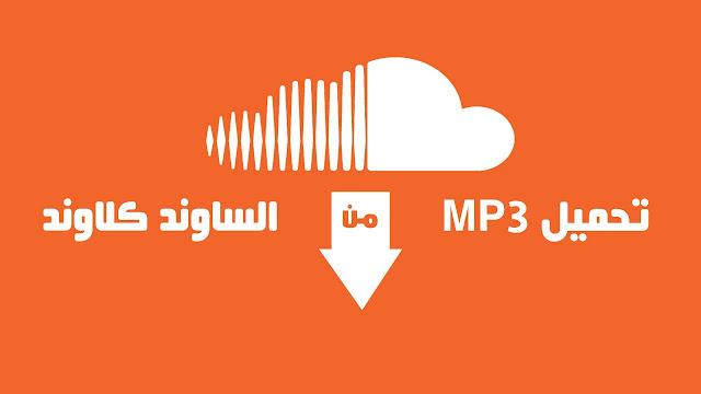 طريقة تحميل مقاطع الصوت من ساوند كلاود SoundCloud  بدون برامج