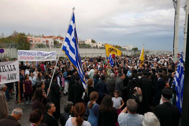 Μεγαλειώδης διαδήλωση χιλιάδων ατόμων, κατά των βιβλίων των Θρησκευτικών, στο Υπουργείο Παιδείας