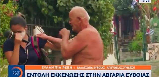Πυρκαγιά στην Εύβοια / Κάτοικος και ρεπόρτερ ξεσπούν σε λυγμούς
