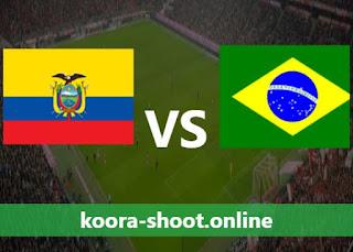بث مباشر مباراة البرازيل والإكوادور اليوم بتاريخ 03/06/2021 تصفيات كأس العالم: أمريكا الجنوبية