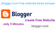 Free website blogger kaise banaye complete guide in Hindi me