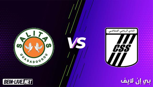 مشاهدة مباراة الصفاقسي وساليتاس بث مباشر اليوم بتاريخ 10-03-2021 في كأس الكونفيدرالية الافريقية