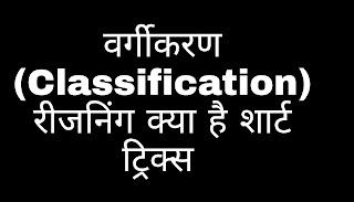वर्गीकरण (Classification) रीजनिंग क्या है शार्ट ट्रिक्स