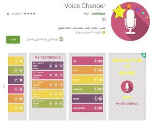 تطبيق مغير صوت