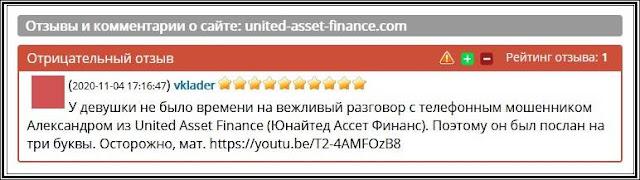 Oтзывы о United Asset Finance Limited