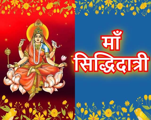 maa siddhidatri aarti lyrics hindi