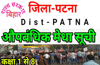 PATNA  Teacher Niyojan Merit list- Bihar Shikshak Niyojan Merit List 2019-2020 Class 1 to 5 & 6 to 8 ALL Block  PATNA