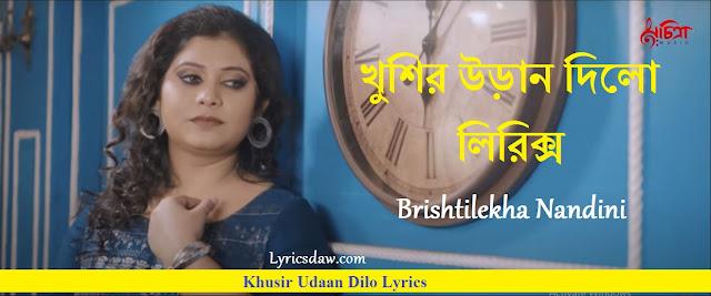 Khusir Udaan Dilo Lyrics