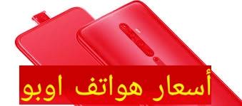 اسعار هواتف اوبو في الجزائر