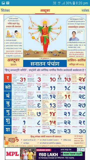 October 2021 Mahalaxmi Marathi Calendar