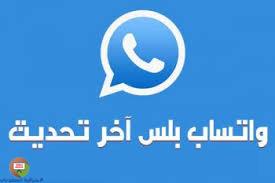 تحميل واتساب بلس الازرق تحديث جديد 2020 ضد الحظر Plus WhatsApp