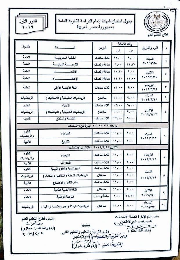 جدول إمتحانات الثانوية العامة دور أول 2019,  موعد إمتحانات الصف الثالث الثانوى 2019