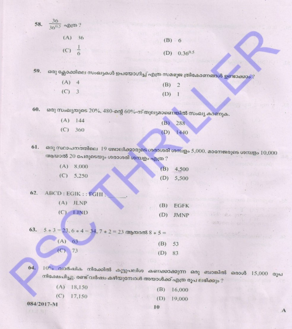 LDC -Question Paper with Answer Key ( 84/2017) - Kerala PSC