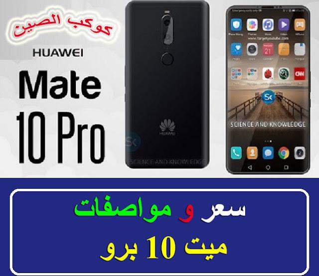 """""""كاميرا هاتف ميت 10 برو"""" """"نظام و مواصفات ميت 10 برو"""" """"ذاكرة هاتف ميت 10 برو"""" """"بطارية ميت 10 برو"""" """"مميزات هاتف هواوي ميت 10 برو"""" """"عيوب الهاتف """"ميت 10 برو"""" Huawei Mate 10 Pro"""" """"سعر و مواصفات ميت 10 برو"""" """"سعر ومواصفات ميت 10 برو"""" """"سعر ومواصفات هواوي ميت 10 برو 2019"""" """"سعر ومواصفات هواوي ميت 10 برو في السعودية"""" """"سعر ومواصفات هواوي ميت 10 برو في سوريا"""" """"سعر ومواصفات هواوي ميت 10 برو في الاردن"""" """"سعر ومواصفات هواوي ميت 10 برو في العراق"""" """"سعر ومواصفات هواوي ميت 10 برو قاعة الموبايلات"""" """"سعر ومواصفات هواوي ميت 10 لايت برو"""" """"سعر ومواصفات هواوي ميت 10 برو"""" """"اسعار ومواصفات هواوي ميت 10 برو"""" """"سعر ميت 10 برو في مصر"""" """"سعر ميت 10 برو في الكويت"""" """"هواوي ميت 10 برو 2019"""" """"امكانيات هواوي ميت 10 برو"""" """"سعر هواوي ميت 10 برو في السعودية 2019"""" """"سعر هواوي mate 10 pro في السعودية"""" """"سعر هواوي ميت 10 برو في السعودية"""" """"هواوي ميت 10 برو سعر"""" """"سعر هواوي ميت 10 برو في سوريا"""" """"سعر huawei mate 10 pro في سوريا"""" """"هواوي ميت 10 برو سعر في سوريا"""" """"سعر هواوي ميت 10 برو في الاردن"""" """"سعر هواوي mate 10 pro في الاردن"""" """"سعر هواوي ميت 10 برو في العراق"""" """"هواوي ميت 10 برو قاعة الموبايلات"""" """"مواصفات هواوي ميت 10 برو قاعة الموبايلات"""" """"مواصفات ميت 10 برو قاعة الموبايلات"""" """"هواوي ميت ١٠ برو قاعة الموبايلات"""" """"سعر هواوي ميت 10 لايت برو"""" """"مواصفات هواوي ميت 10 لايت برو"""" """"هواوي ميت 10 لايت برو"""" """"سعر هواوي ميت 10 برو في مصر"""" """"مواصفات huawei mate 10 lite pro"""" """"مواصفات huawei mate 10 lite"""" """"اسعار هواوي ميت 10 برو في مصر"""" """"سعر هواوي ميت 10 pro في مصر"""" """"سعر موبايل هواوي ميت 10 برو في مصر"""" """"سعر هواوي ميت 10 برو في الكويت"""" """"سعر ميت 10 في الكويت"""" """"huawei mate 10 pro 2019"""" """"huawei mate 10 pro 2019 price in pakistan"""" """"huawei mate 10 pro 2019 price"""" """"huawei mate 10 pro review 2019"""" """"huawei mate 10 pro frp 2019"""" """"huawei mate 10 pro frp bypass 2019"""" """"huawei mate 10 pro antutu 2019"""" """"huawei mate 10 pro prix algerie 2019"""" """"huawei mate 10 pro price in saudi arabia 2019"""" """"huawei mate 10 pro alinirmi 2019"""" """"huawei mate 10 pro aktualizacja 2019"""" """"huawei mate 10 pro antutu"""" """"mate 10 pro antutu"""" """"huawei mate 10 pro price in bangladesh 2019"""" """"huawei"""
