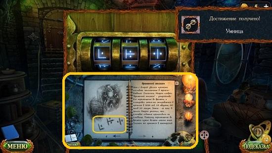 символы согласно подсказке на дверях в игре затерянные земли 6