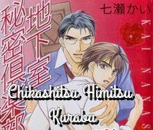 Chikashitsu Himitsu Kurabu