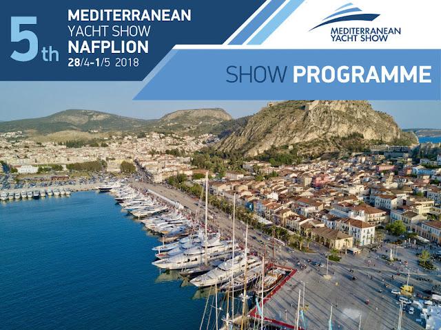 Το πρόγραμμα του 5ου Mediterranean Yacht Show στο Ναύπλιο