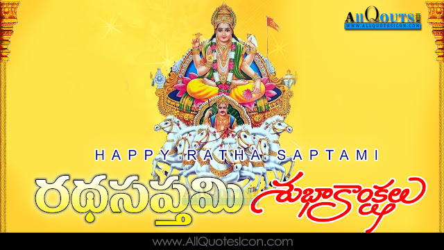 Best-Telugu-Ratha-Saptami-Wishes-Greetings-Slokas-Whatsapp-Pictures-Facebook-Images-Famous-Telugu-Festival-Quotes-Images-free